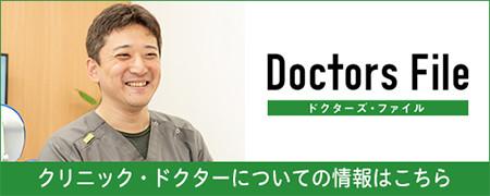 当院長の藤田が「ドクターズファイル」で紹介されました。