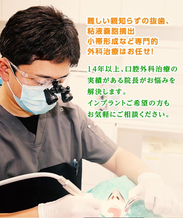 高槻の歯医者02