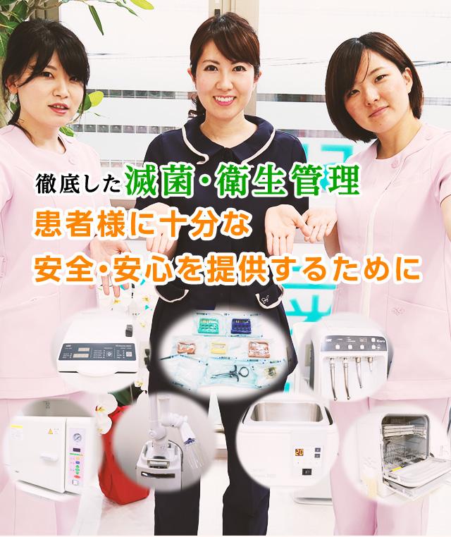 高槻の歯医者03