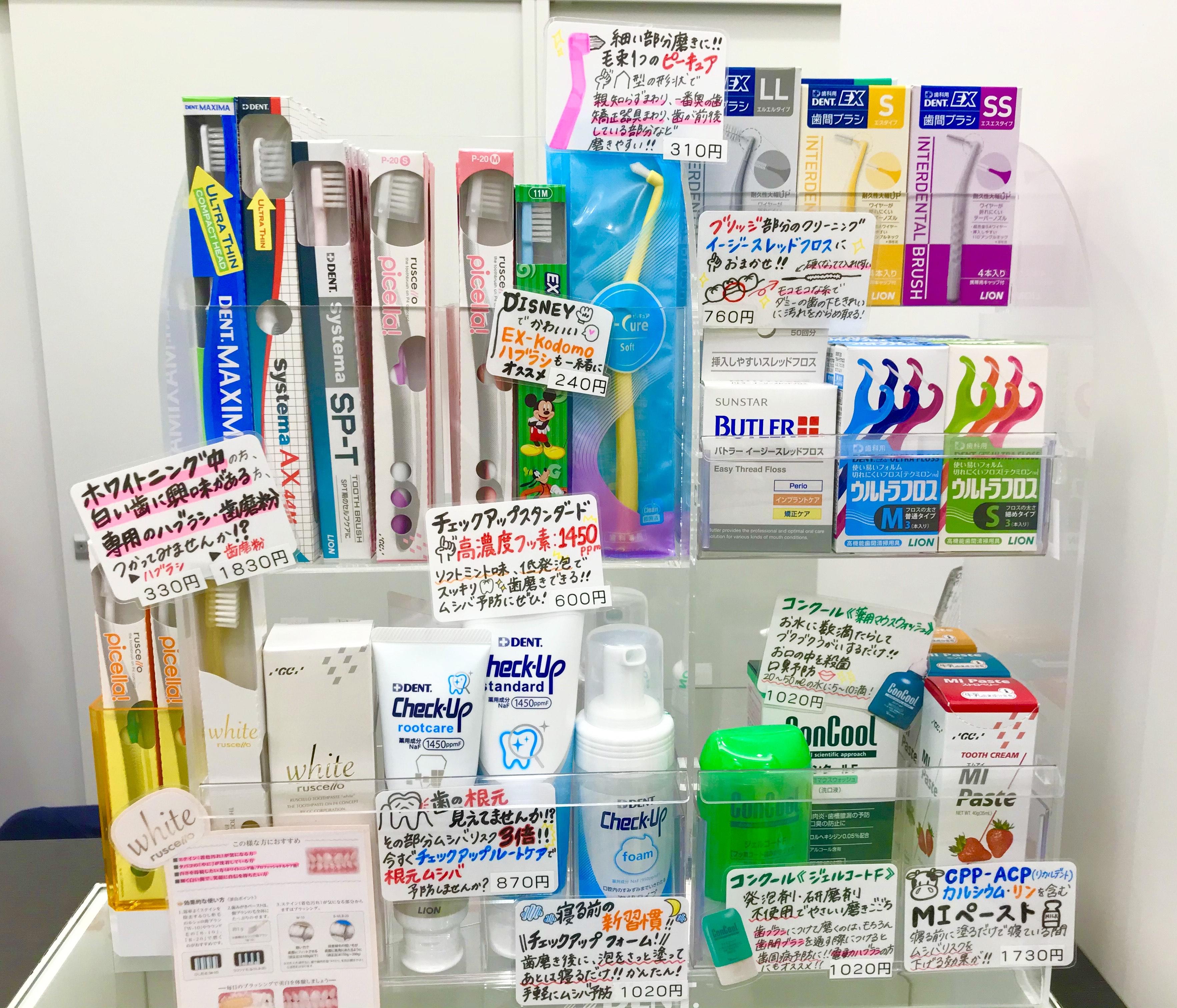 ひろし歯科の販売品ポップが..!!!