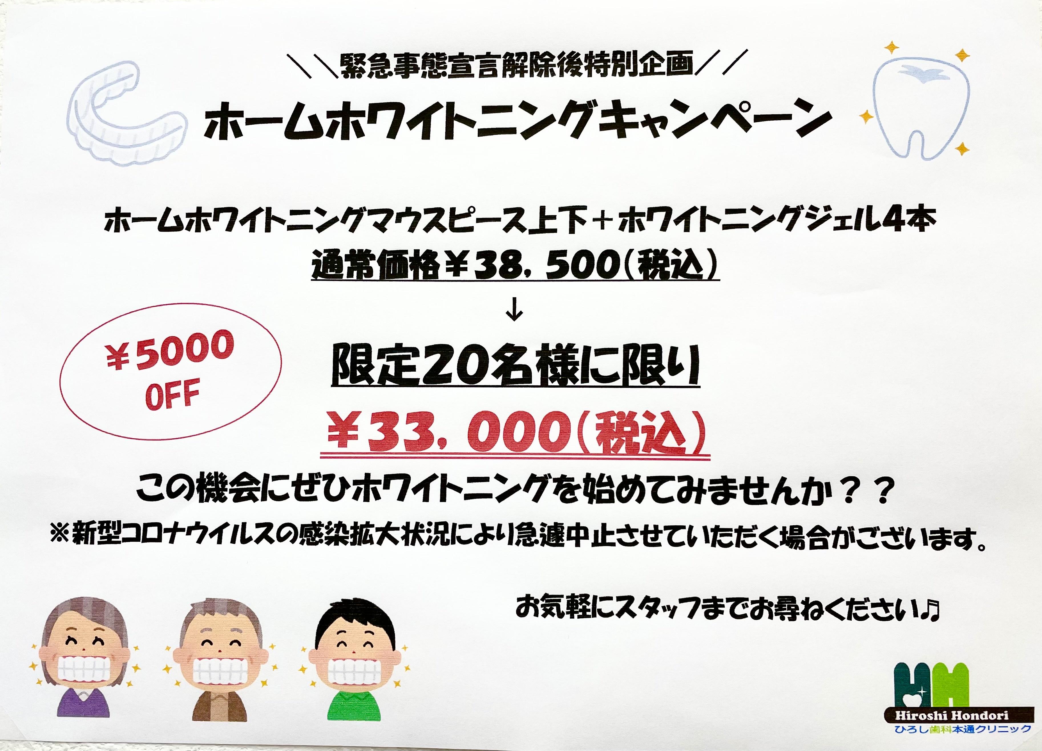 ホームホワイトニングキャンペーン☆